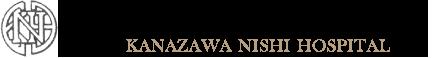 金沢西病院ロゴ